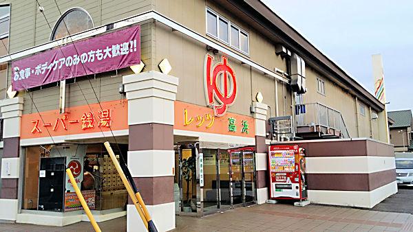 スーパー銭湯レッツ高浜_外観