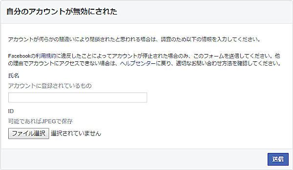 Facebookアカウント停止異議申し立ての画面