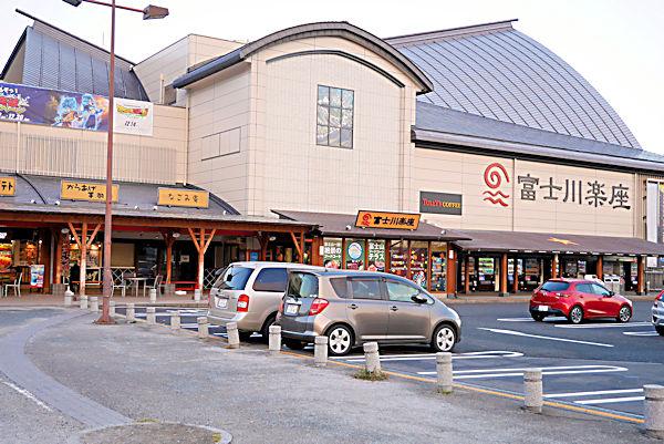 道の駅「富士川楽座」