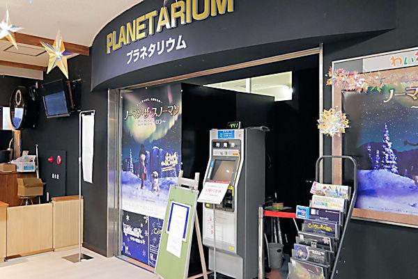 道の駅「富士川楽座」4階プラネタリウム
