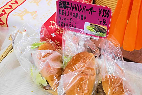 名阪国道_伊賀サービスエリア_松坂牛入りハンバーガー