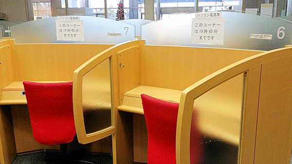 図書館パソコン席