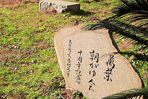 20190109二上山_古代池広場