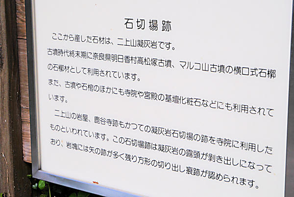 20190210二上山 (2)石切場跡の説明板