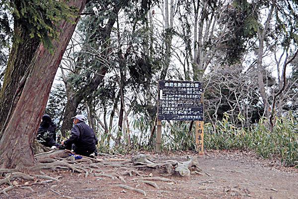 20190210二上山 (4)雄岳頂上
