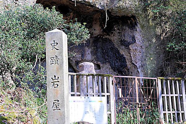 20190224二上山 (3)岩屋