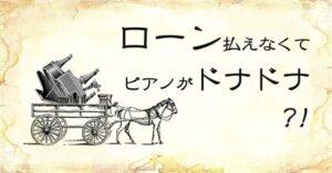 「ローン払えなくてピアノがドナドナ?!」という文字と、「馬車にグランドピアノが逆さまに載せられている」のイラスト