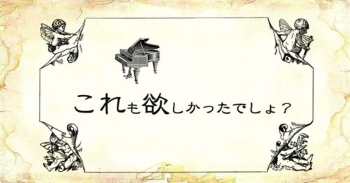 ピアノのイラストと、「これも欲しかったでしょ?」という文字