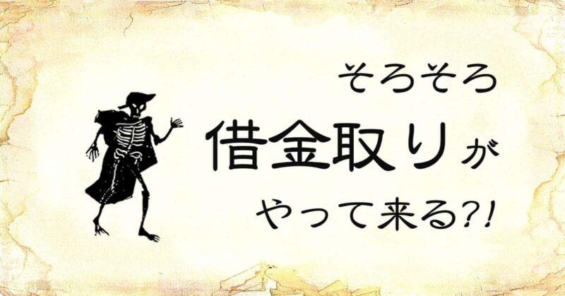 「そろそろ借金取りがやって来る」という文字と、骸骨のイラスト