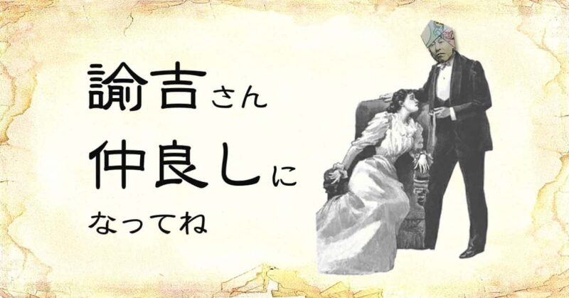 「諭吉さん、仲良しになってね」という文字と、ターバン諭吉と女性のイラスト