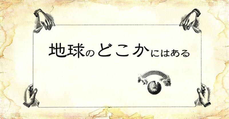 「地球のどこかにはある」という張り紙を4つの手で持ち、地球と虹のイラスト