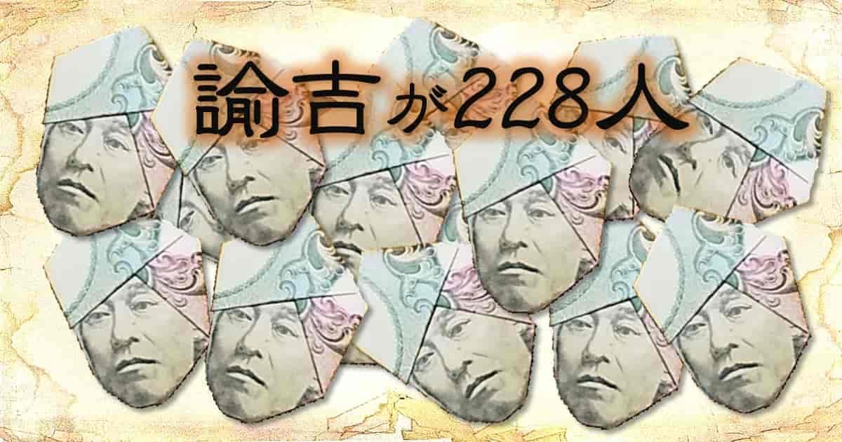 「諭吉が228人」という文字と、ターバン諭吉がたくさんの画像