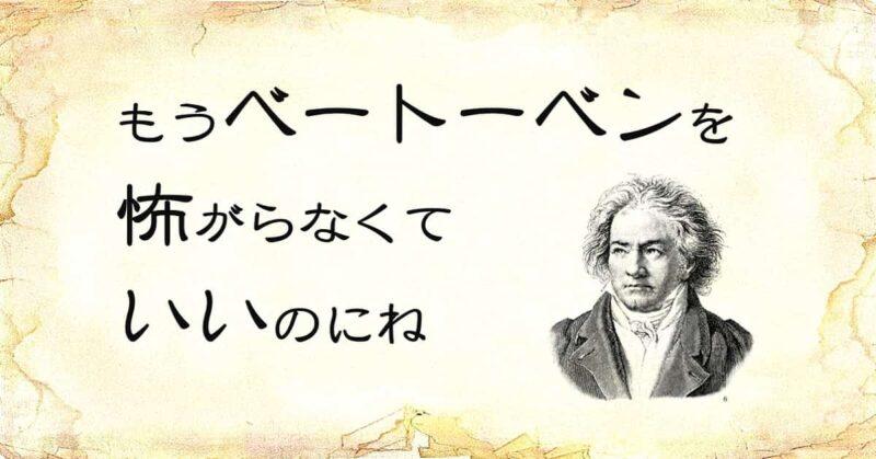 「もうベートーベンを怖がらなくていいのにね」という文字と、「ベートーベン」のイラスト