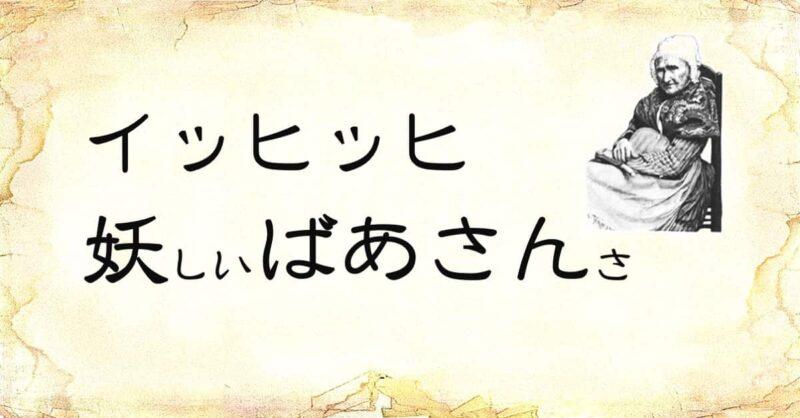 「イッヒッヒ、妖しいばあさんさ」という文字と、「老婆」のイラスト