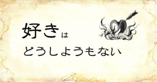 「好きはどうしようもない」の文字と、「ハートに矢が突き刺さって、燃えている」イメージ