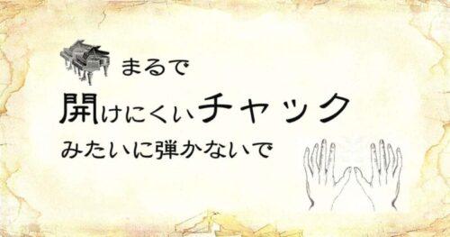 「まるで開けにくいチャックみたいに弾かないで」という文字と、ピアノ2台と両手のイラスト