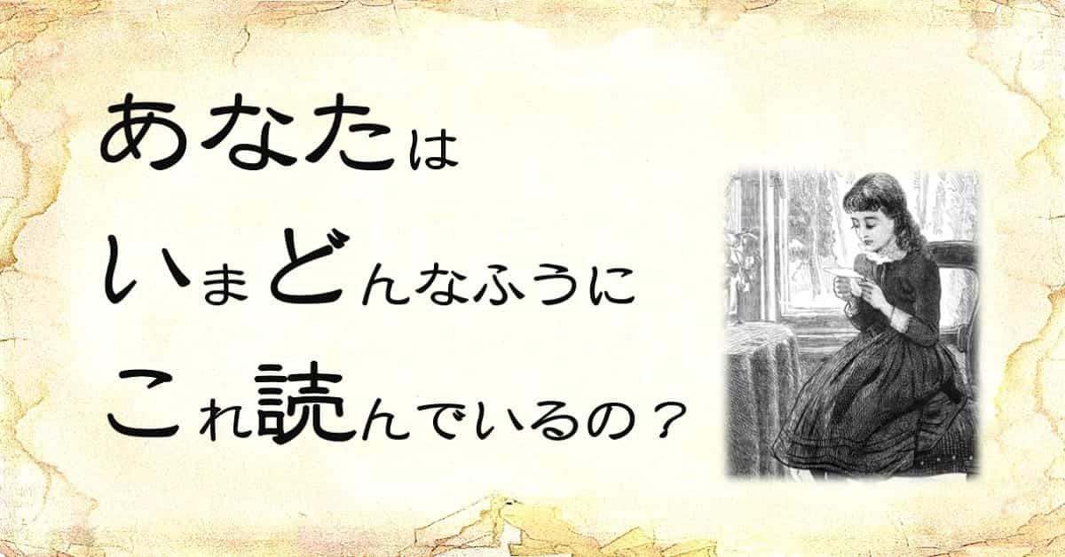 「あなたはいまどんなふうにこれ読んでいるの」という文字と、「少女が手紙を読む」のイラスト