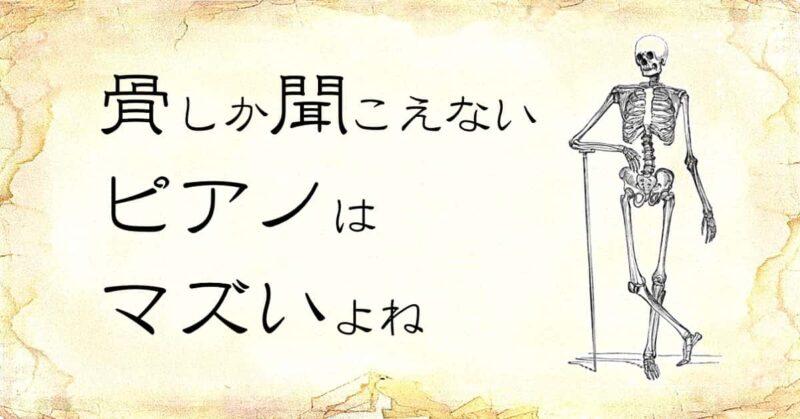 「骨しか聞こえないピアノはマズいよね」という文字と、「骸骨」のイラスト
