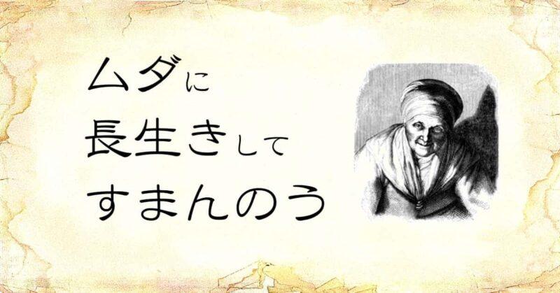 「ムダに長生きしてすまんのう」という文字と、「老婆」のイラスト