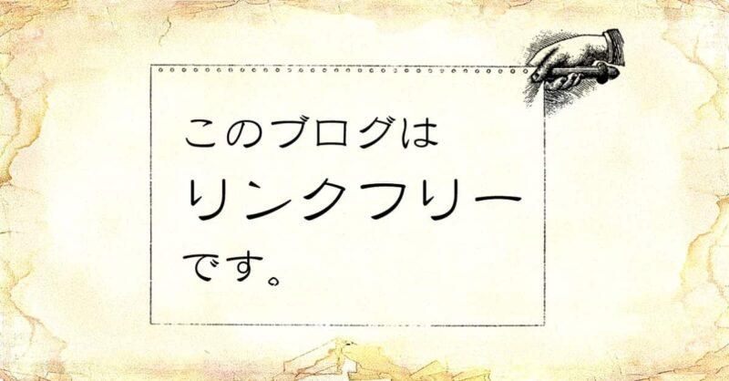 「このブログはリンクフリーです。」という文字と、「貼り紙を持つ手」のイラスト