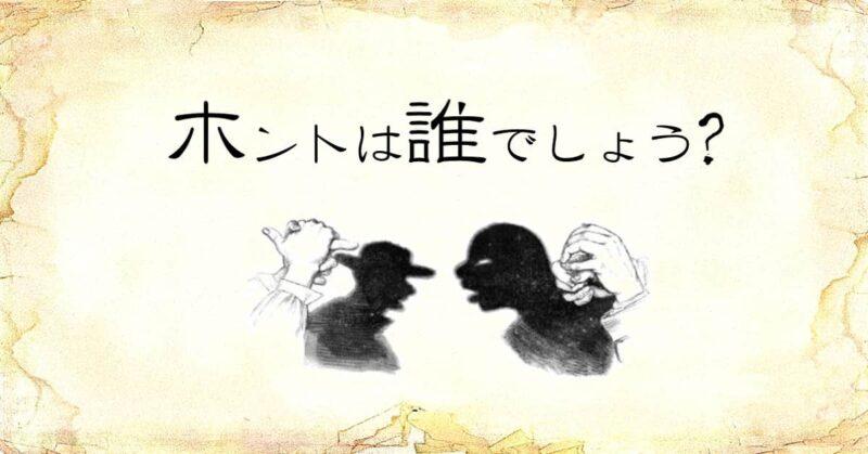 「ホントは誰でしょう」という文字と、「手の影絵」のイラスト