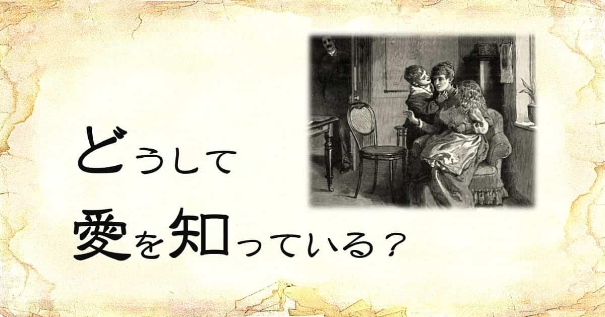 「どうして愛を知っている?」という文字と、「家族」のイラスト