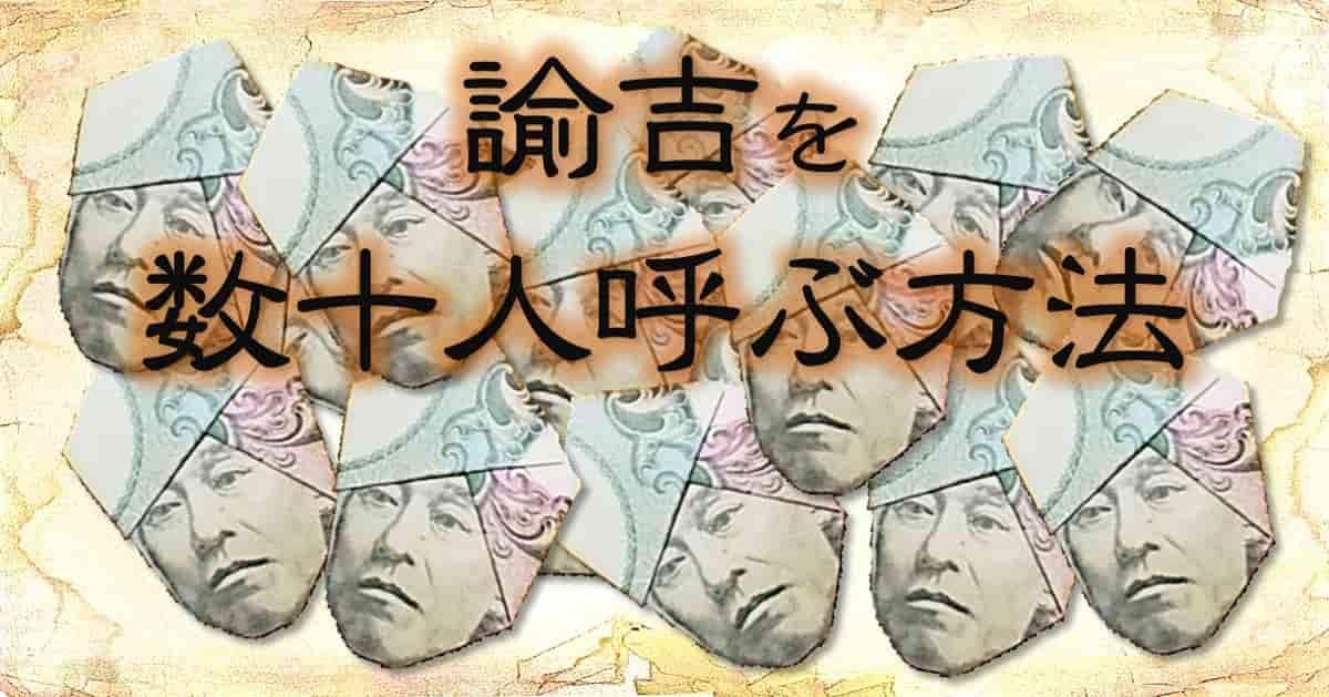 「諭吉を数十人呼ぶ方法」という文字と、「ターバン諭吉大勢」のイラスト