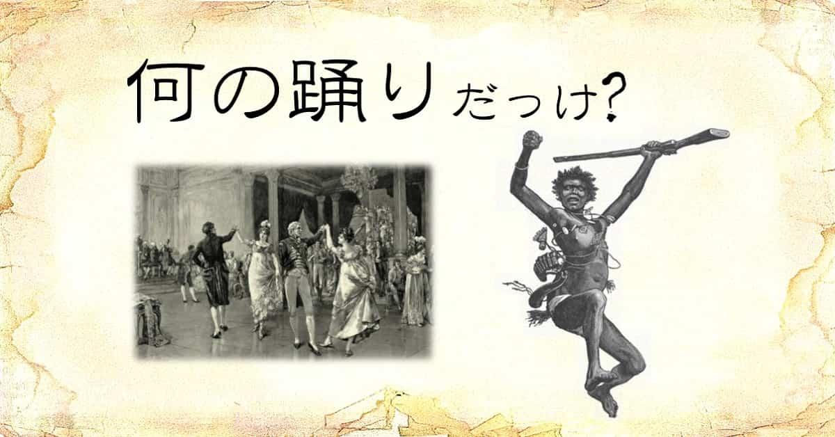 「何の踊りだっけ」という文字と、「ダンス」のイラスト