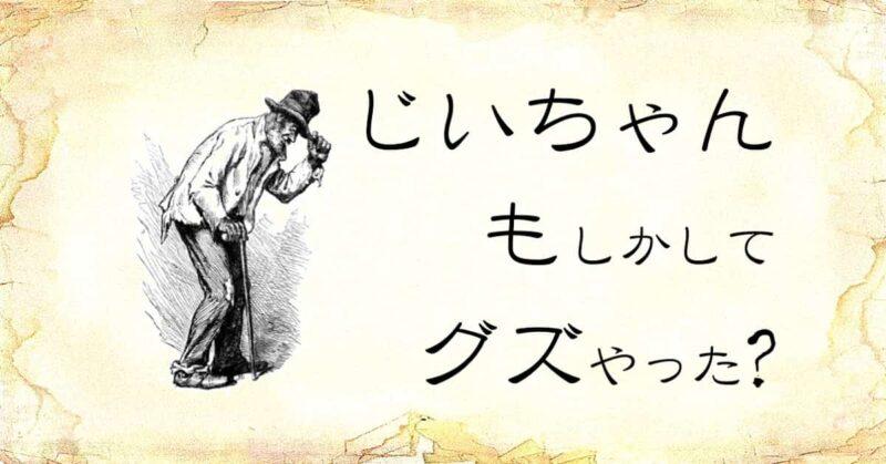 「じいちゃん、もしかしてグズやった」という文字と、「老人」のイラスト