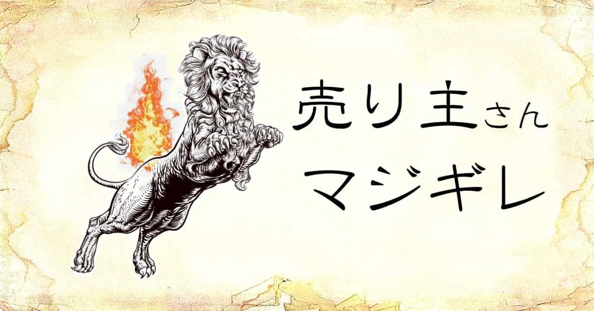 「売り主さんマジギレ」という文字と、「激怒するライオン」のイラスト
