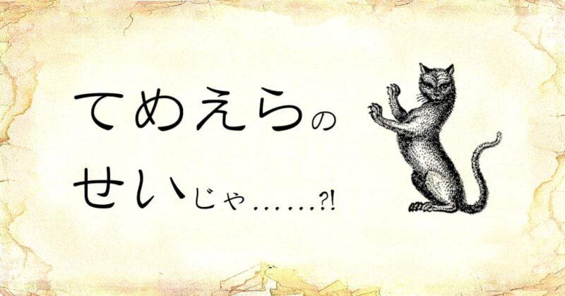 「てめえらのせいじゃ」という文字と、「怒っている猫」のイラスト
