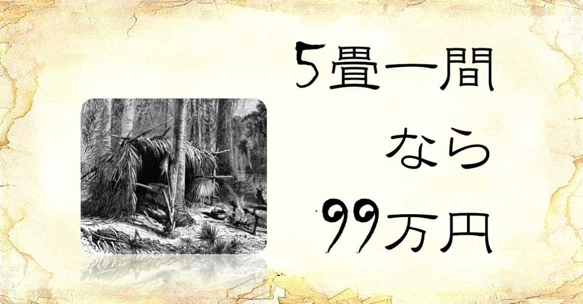 「5畳一間なら99万円」という文字と、「掘っ建て小屋」のイラスト