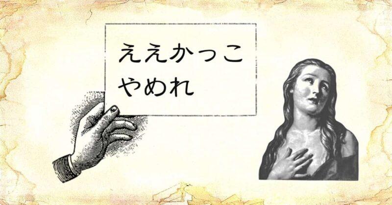 「ええかっこやめれ」という文字と、「心配する女性」のイラスト