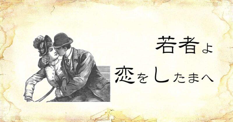 「若者よ、恋をしたまへ」という文字と、「男女」のイラスト