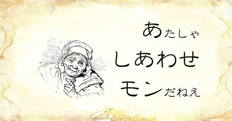 「あたしゃしあわせモンだねえ」という文字と、「老婆」のイラスト
