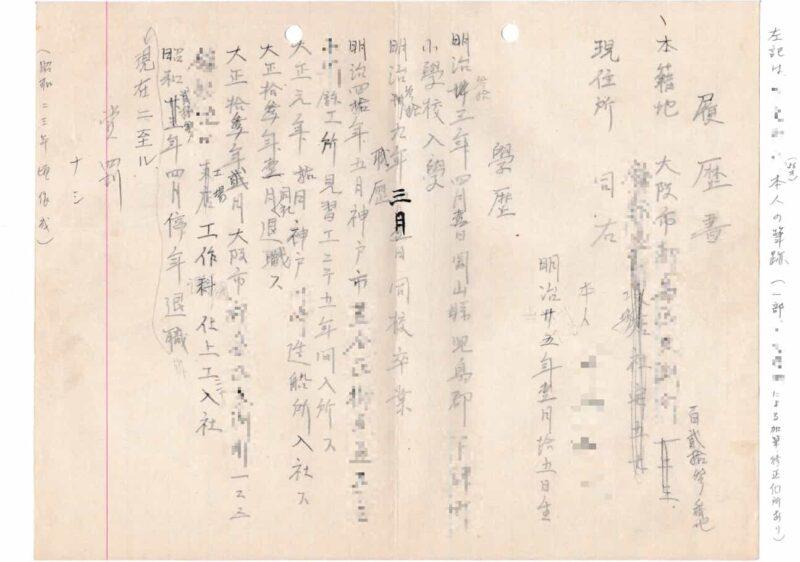 父方祖父(明治25年/1892年生)の履歴書