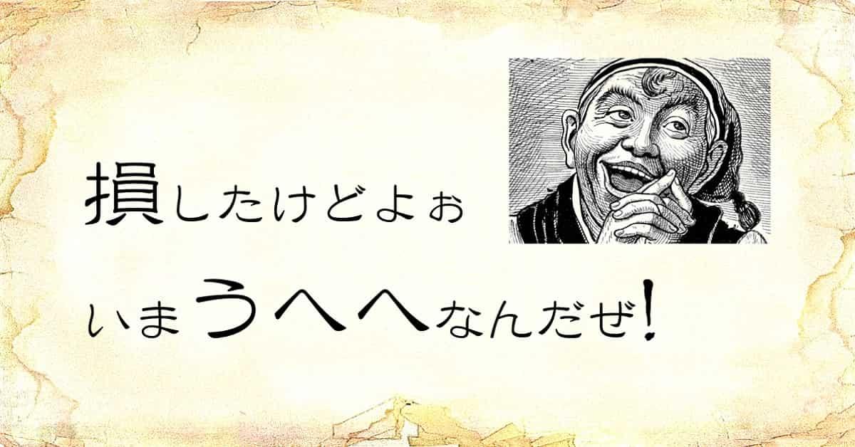 「損したけどよぉ、いまうへへなんだぜ」という文字と、「笑う男」のイラスト