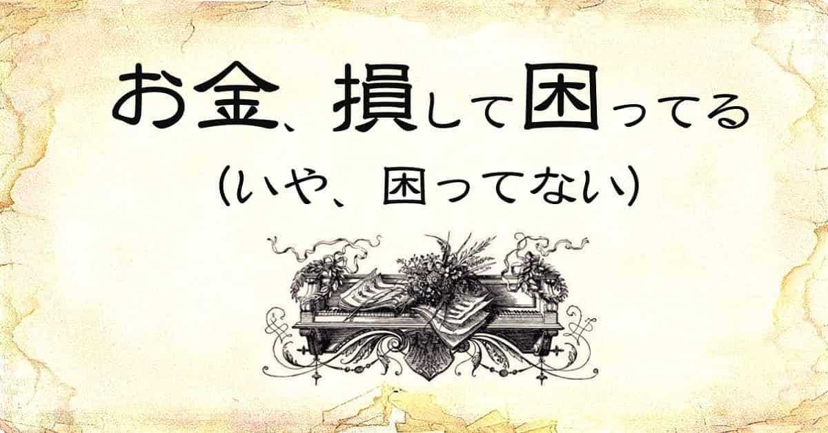 「お金、損して困ってる(いや、困ってない)」という文字と、「ピアノ」のイラスト
