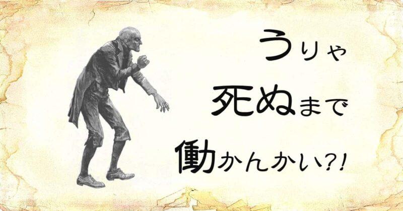 「うりゃ死ぬまで働かんかい」という文字と、「老人」のイラスト