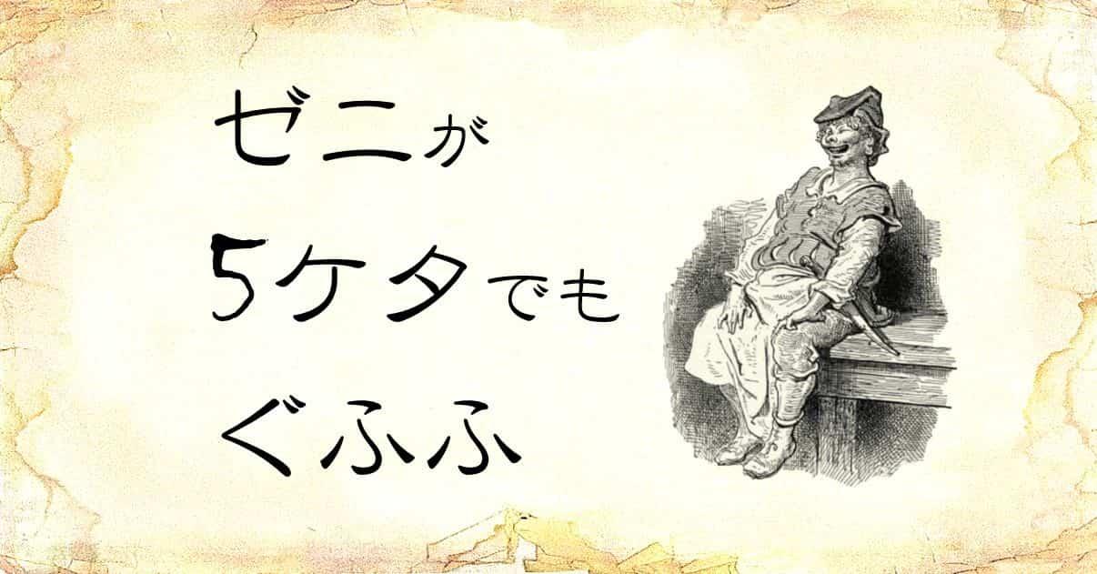 「ゼニが5ケタでもぐふふ」という文字と、「笑っている人」のイラスト
