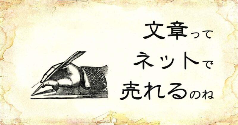 「文章ってネットで売れるのね」という文字と、「羽ペンを持った手」のイラスト