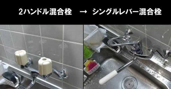 ツーハンドル混合水栓→シングルレバー混合水栓に交換