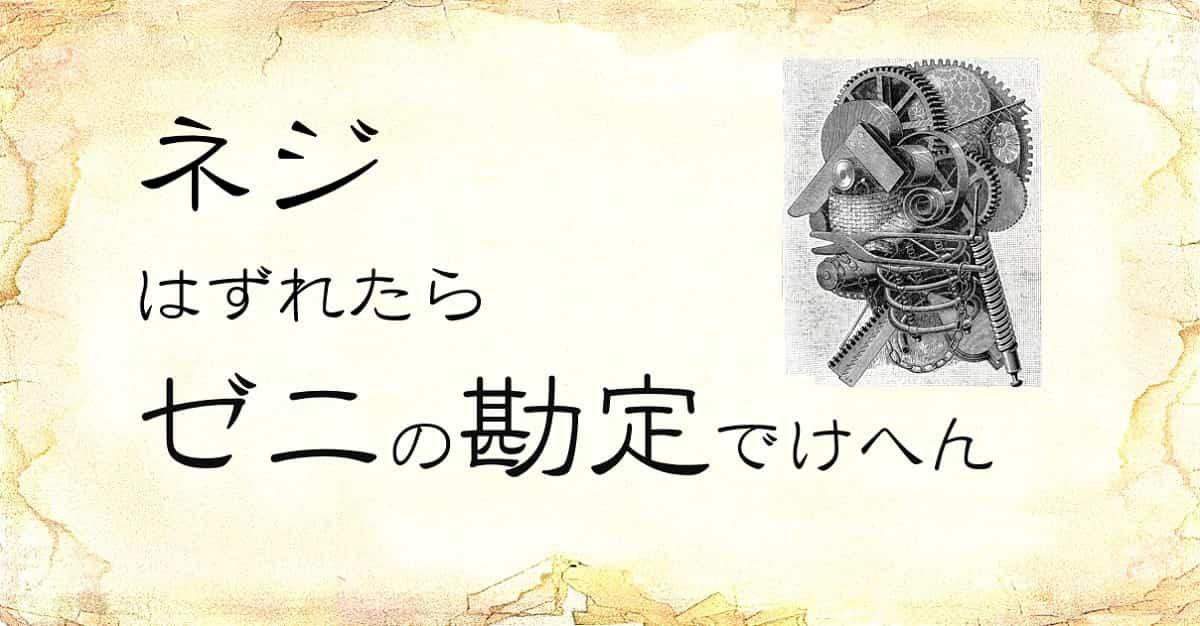 「ネジはずれたらゼニの勘定でけへん」という文字と、「脳みそが機械」のイラスト