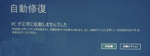 瀕死のパソコン 「再起動して」画面 その2