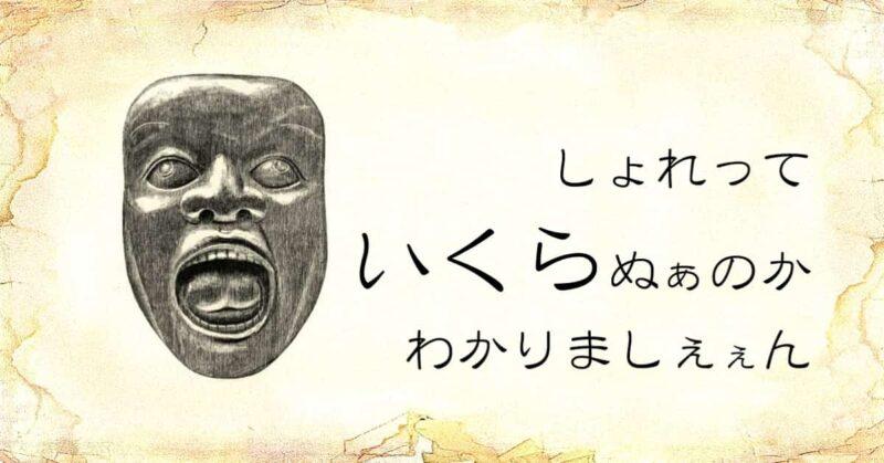 「しょれって、いくらぬぁのか、わかりましぇん」という文字と、「不気味な仮面」のイラスト