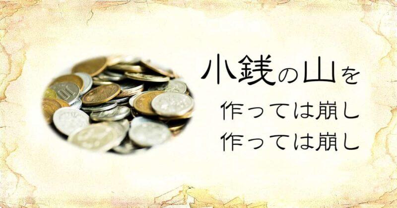 「小銭の山を作っては崩し作っては崩し」という文字と、「小銭」の写真