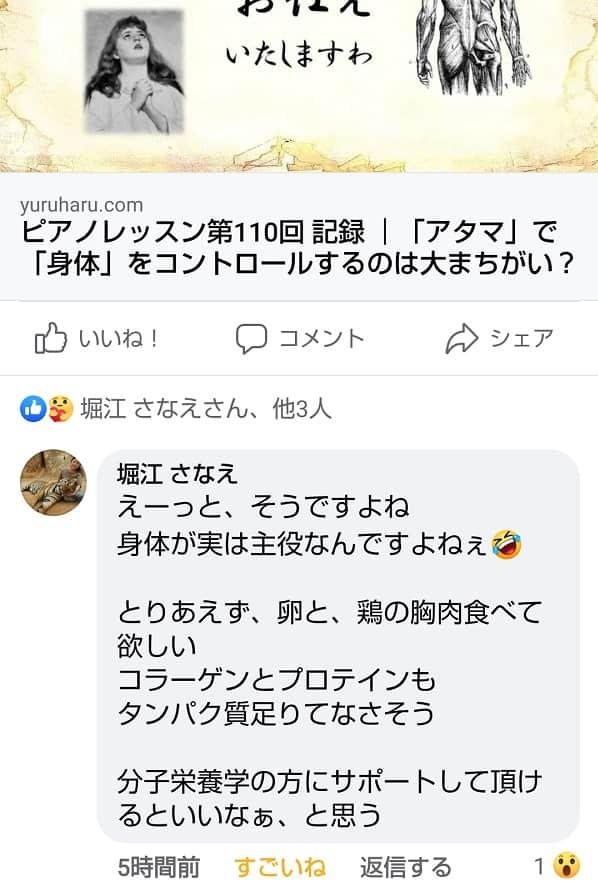 堀江さなえさんからのコメント Facebook
