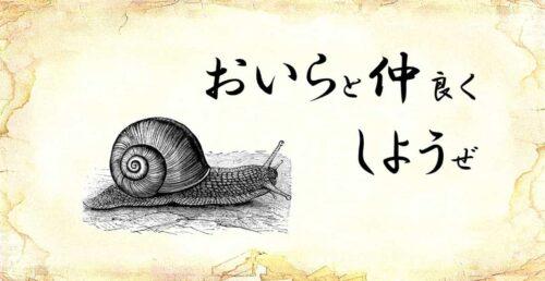 「おいらと仲良くしようぜ」という文字と、「カタツムリ」のイラスト