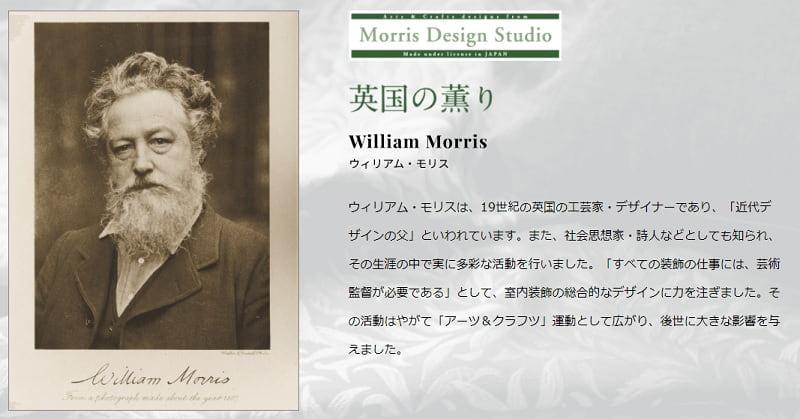ウィリアム・モリスについて