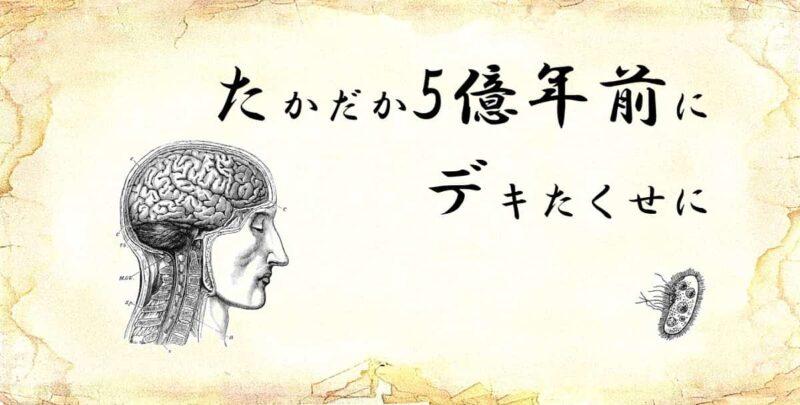 「たかだか5億年前にデキたくせに」という文字と、「脳と微生物」のイラスト
